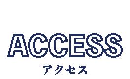 アクセスロゴ画像